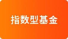 指shu型基jin买哪个好?2020nian指shu型基jin收yi舙an邪�yue30日